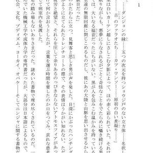忍殺神話 5 上(DL版)