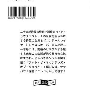 忍殺神話 5 下(DL版)