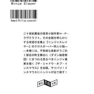 忍殺神話 1