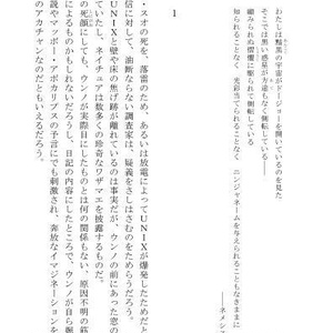 忍殺神話 3