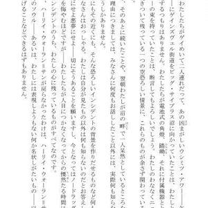 忍殺神話 4