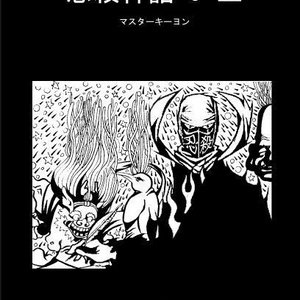 忍殺神話 5 上