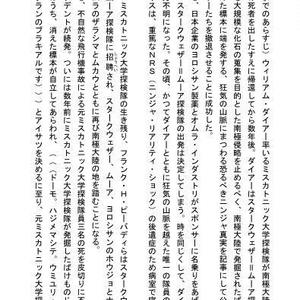 忍殺神話 5 下