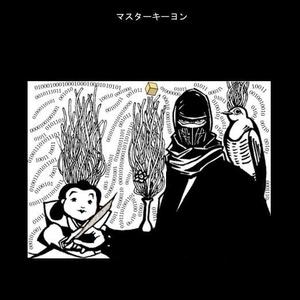 忍殺神話6
