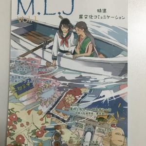 M.L.J Vol.1 特集:異文化コミュニケーション