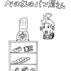 ヴェノムのパン屋さん