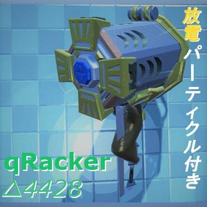 雷核槌「pRacker」