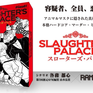 探偵シド・アップダイク Case.01 スローターズパレス