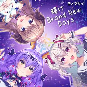 【#C96】空ノツカイ3rd Album『輝けBrand New Days』