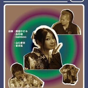 原田ひとみの隈…怪談ナイト