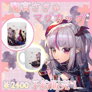 魔宵さきゅ マグカップ『さきゅとポッキーゲーム!』