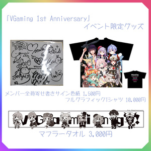 【50%OFF】VGaming 1st Anniversary 記念グッズ【生産分限定販売】