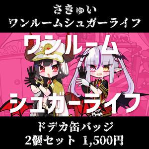 【25%OFF】さきゅい ワンルームシュガーライフドデカ缶バッジ【在庫分のみ】