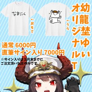 幼龍埜ゆい オリジナルデザインなまにくTシャツ【予約受付商品2月下旬から3月上旬に発送予定】