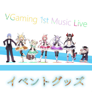 VGaming 1st MUSICLIVEグッズ【生産分限定販売】
