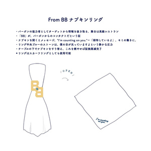 From BB ナプキンリング