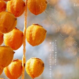 【CoCシナリオ】柿…?