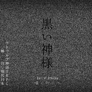 【CoCシナリオ】黒い神様