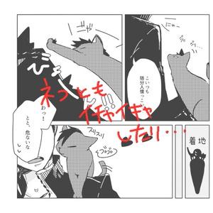 この泥棒ネコが!!