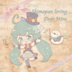 Shimapan loving Dear Mine