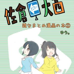 佐倉としたい大西雑なまとめ漫画の本2
