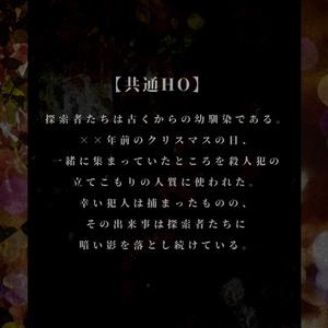 【CoCシナリオ】沈黙するキャロル