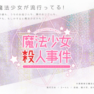 【CoCシナリオ】魔法少女殺人事件