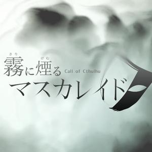 【CoCシナリオ】霧に煙るマスカレイド