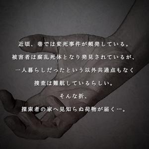 【CoCシナリオ】腐卵