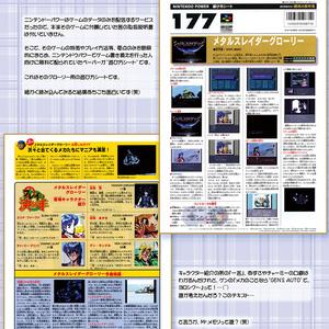 SFC版『メタルスレイダーグローリー』ゲームグラフィックギャラリーpart2