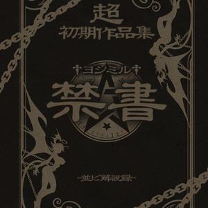 『ヨシミル禁書』★ヨシミル超初期作品集~並ビ解説録~