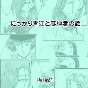 にっかり青江×審神者セット