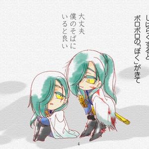 さいごにきたあおえのはなし~初期刀にっかり青江~