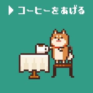 【支援】コーヒー