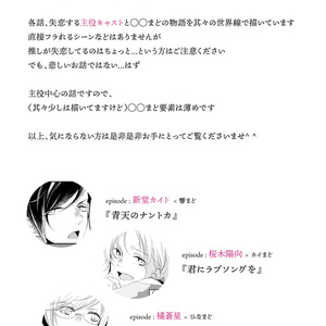 ココロネマチネ、黄昏ソワレ.