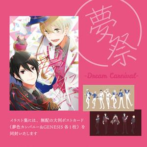夢祭 -Dream Carnival-