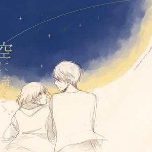 『空に流るゝ 星のようには』