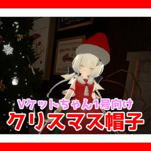 「Vケットちゃん1号」用アクセサリーモデル『クリスマス帽子』