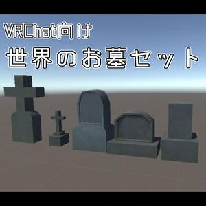 世界のお墓セット