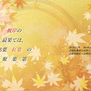 【刀剣乱舞くにちょぎ】彼岸の最果ては、枯葉紅葉の聚楽第
