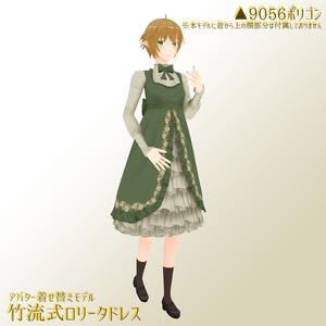 竹流式ロリータドレス