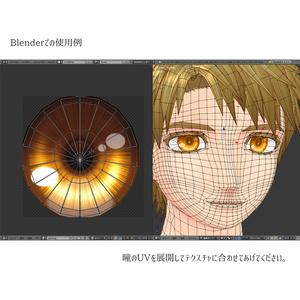 竹流式瞳テクスチャセット