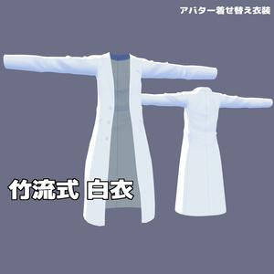 竹流式 白衣