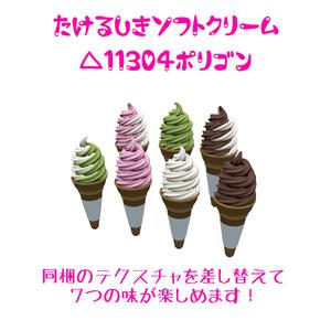 竹流式ソフトクリーム