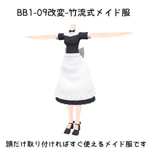 BB1-09改変 - 竹流式メイド服