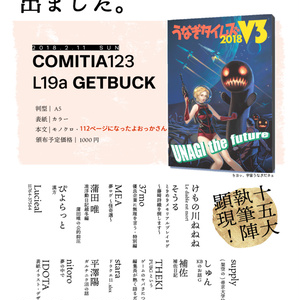 うなぎタイムズV3(物理書籍版)