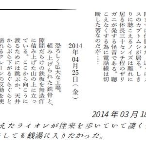 うなぎタイムズ増刊号<THE NULL>(ダウンロード版)
