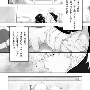 【銀魂・沖銀】 てのひらにはる