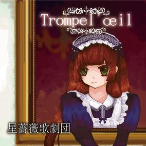 Torompe'loeil DL版