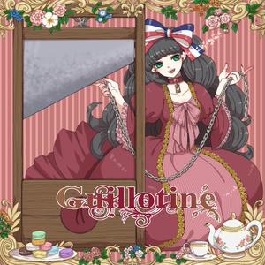 Guillotine DL版